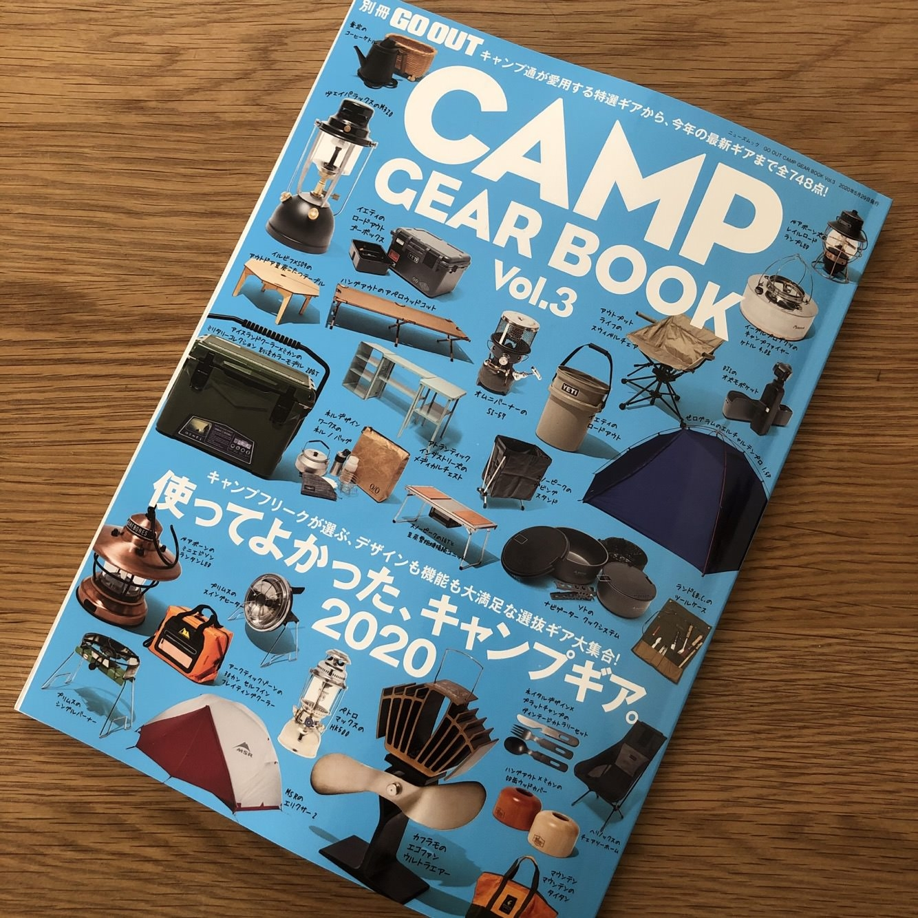 【雑誌掲載情報】GO OUT別冊『CAMP GEAR BOOK vol.3』